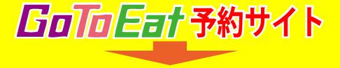 Go To Eatサイト案内